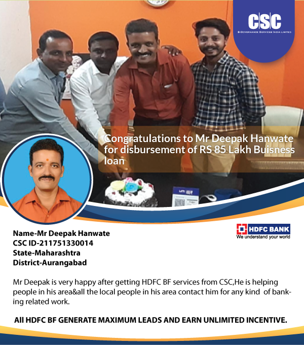 https://csc.gov.in/notification/HDFC-BF.png
