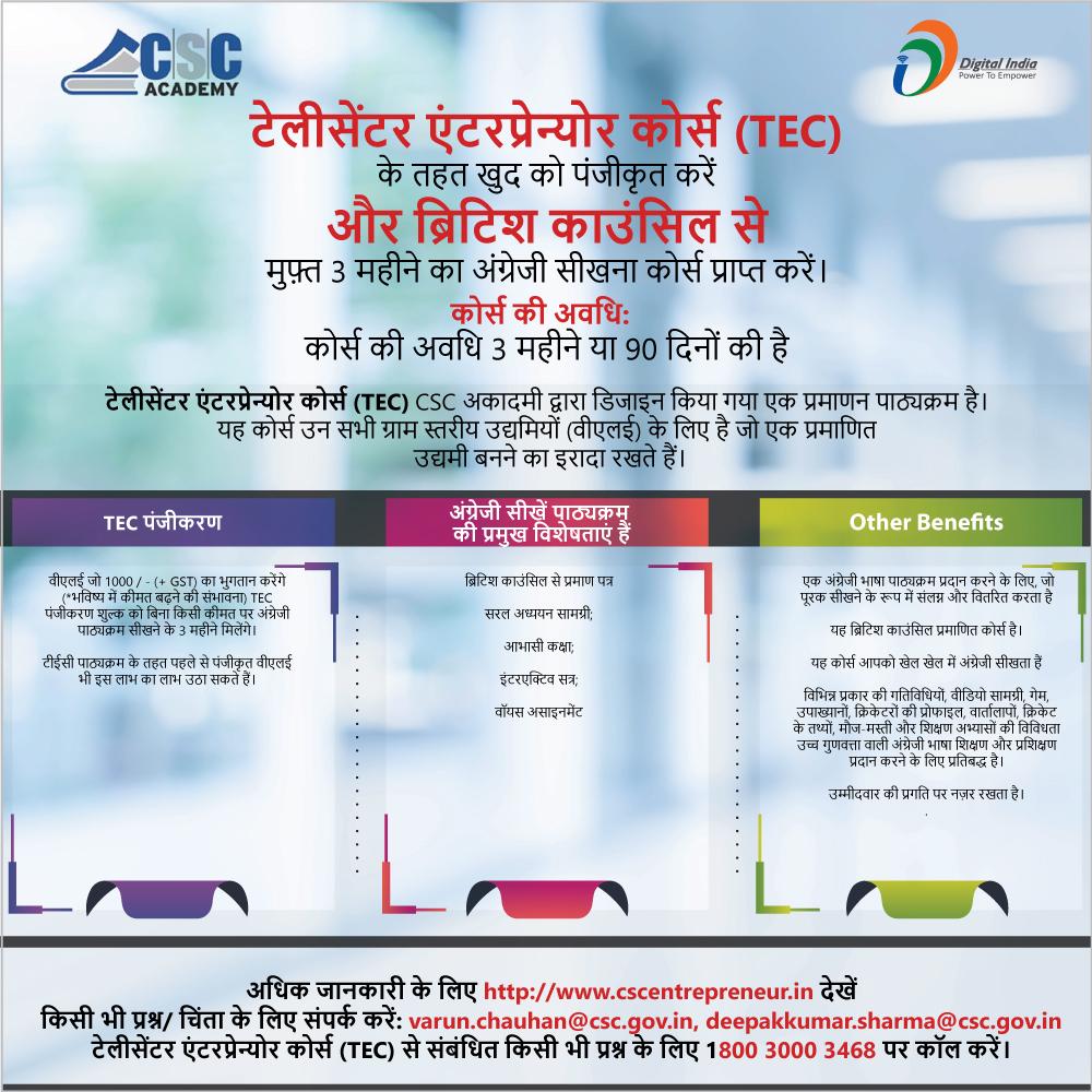 https://csc.gov.in/notification/TEC_Registration_Hindi.jpg